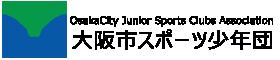 大阪市スポーツ少年団空手道部会